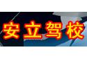 北京安立驾校