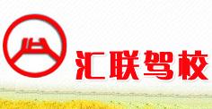 北京汇联驾校