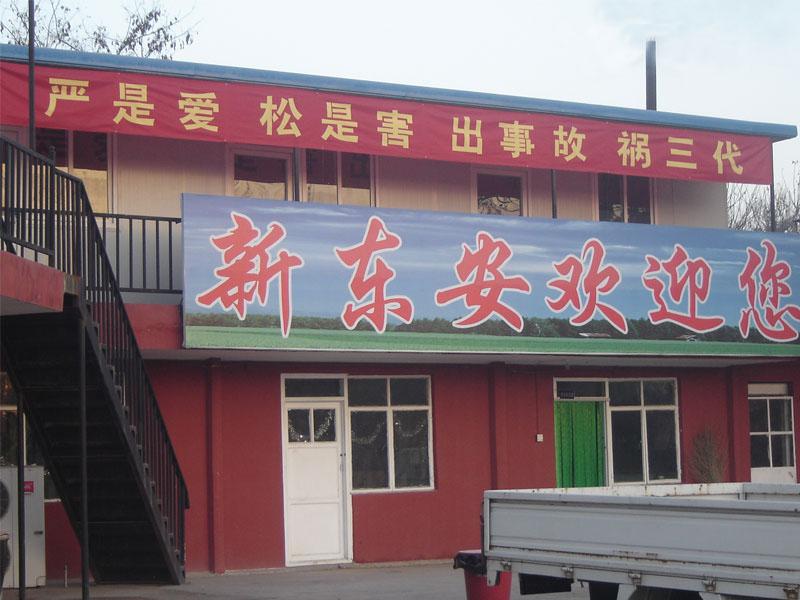 北京东安驾校