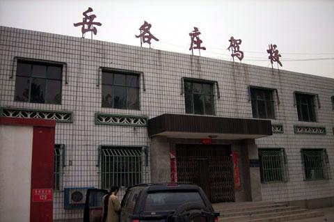 北京岳各庄驾校