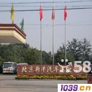 北京新丰驾校