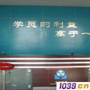 北京中意驾校