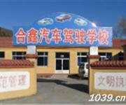 北京合鑫驾校