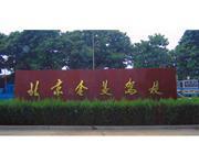 北京金菱驾校