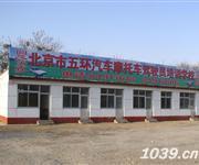 北京五环驾校